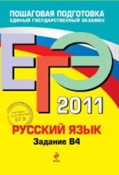 ЕГЭ 2011, Русский язык, Задание В4, Бисеров А.Ю., Маслова И.Б., 2011