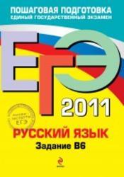 ЕГЭ 2011, Русский язык, Задание В6, Бисеров А.Ю., Маслова И.Б., 2011