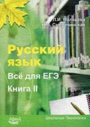 Русский язык, Все для ЕГЭ, Книга II, Мальцева Л.И., Смеречинская Н.М., 2011