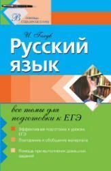 Русский язык, Все темы для подготовки к ЕГЭ, Голуб И.Б., 2011