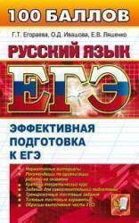 ЕГЭ, Русский язык, Эффективная подготовка к ЕГЭ, Егораева, Ивашова, Ляшенко, 2012