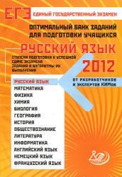 Оптимальный банк заданий для подготовки учащихся, ЕГЭ 2012, Русский язык, Драбкина С.В., Субботин Д.И., 2012