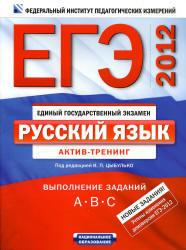 ЕГЭ 2012, Русский язык, Актив-тренинг, Выполнение заданий А, В, С, Цыбулько, 2011