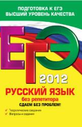 ЕГЭ 2012, Русский язык без репетитора, Голуб И.Б., 2012