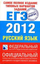 Самое полное издание типовых вариантов ЕГЭ 2012, Русский язык, Цыбулько, Бисеров, 2011