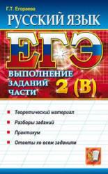 ЕГЭ, Русский язык, Выполнение заданий части 2(В), Егораева Г.Т., 2012