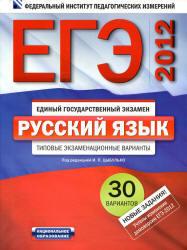 ЕГЭ 2012, Русский язык, Типовые экзаменационные варианты, 30 вариантов, Цыбулько И.П., 2011