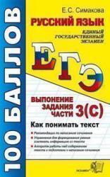 ЕГЭ, Русский язык, Как понимать текст, Выполнение части 3(С), Симакова Е.С., 2012