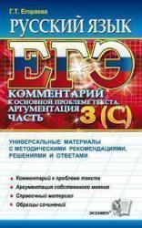 ЕГЭ 2012, Русский язык, Задания части 3(С), Комментарий, Аргументация, Егораева Г.Т., 2012