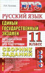 ЕГЭ, Русский язык, 11 класс, Сборник заданий, Пучкова Л.И., 2012