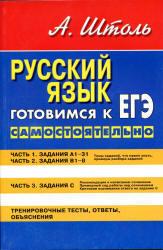 Русский язык, Готовимся к ЕГЭ самостоятельно, Штоль А.А., 2010