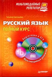 ЕГЭ, Русский язык, Полный курс, CD, Светашева Т.А., 2012