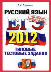 ЕГЭ, Русский язык, Типовые тестовые задания, Пучкова Л.И., 2012