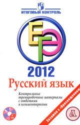 ЕГЭ 2012, Русский язык, Контрольные тренировочные материалы, Казаков В.П.