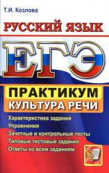 ЕГЭ, Практикум по русскому языку, Культура речи, Козлова Т.И., 2012