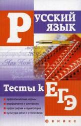 Русский язык, Тесты к ЕГЭ, Гайбарян О.Е., Кузнецова А.В., 2012