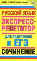 Русский язык, Экспресс-репетитор для подготовки к ЕГЭ, Сочинение, Симакова Е.С., 2011