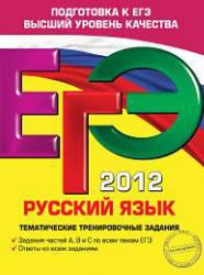 ЕГЭ 2012, Русский язык, Тематические тренировочные задания, Бисеров А.Ю., 2011