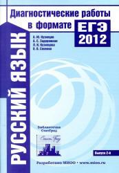 Русский язык, Диагностические работы в формате ЕГЭ, Кузнецов Ю.А., Задорожная А.С., 2012
