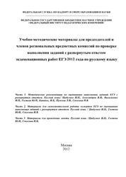 ЕГЭ 2012, Русский язык, Методические рекомендации, Цыбулько И.П., Александров В.Н., Васильевых И.П.