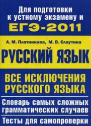 ЕГЭ 2011, Все исключения русского языка, Плотникова А.М., Слаутина М.В., 2011