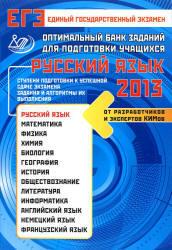 ЕГЭ 2013, Русский язык, Оптимальный банк заданий, Драбкина С.В., Субботин Д.И., 2013