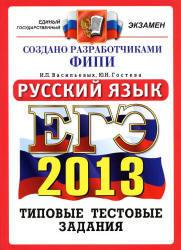 ЕГЭ 2013, Русский язык, Типовые тестовые задания, Васильевых И.П., Гостева Ю.Н.