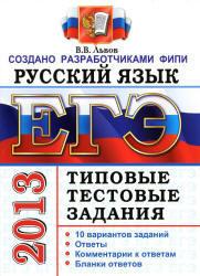 ЕГЭ 2013, Русский язык, Типовые тестовые задания, Львов В.В.