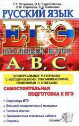 ЕГЭ, Русский язык, Самостоятельная подготовка, Егораева Г.Т., Серебрякова О.А., 2013