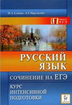Русский язык, Сочинение на ЕГЭ, Курс интенсивной подготовки, Сенина Н.А., Нарушевич А.Г., 2010