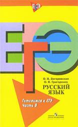 Русский язык, Готовимся к ЕГЭ, Часть В, Загоровская О.В., Григоренко О.В., 2009