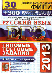 ЕГЭ 2013, Русский язык, 30 вариантов типовых заданий, Львов В.В.