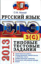 ЕГЭ 2013, Русский язык, Типовые тестовые задания, Часть 3(С), Мамай О.М.