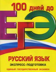 100 дней до ЕГЭ, Русский язык, Экспресс-подготовка, Ткаченко Е.М., Воскресенская Е.О., 2011
