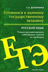Готовимся к ЕГЭ, Русский язык, Учимся аргументировать собственное мнение по проблеме, Долинина Т.А., 2010