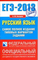 ЕГЭ 2013, Русский язык, Самое полное издание типовых вариантов, Бисеров А.Ю.