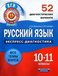Русский язык, 10-11 класс, 52 диагностических варианта, Девятова Н.М., Геймбух Е.Ю., 2012