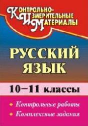 Русский язык, 10-11 класс, Контрольные работы, Комплексные задания, Цветкова Г.В., 2010