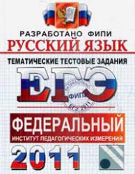 ЕГЭ 2011, Русский язык, Тематические тестовые задания ФИПИ, Гостева Ю.Н., Львов В.В., 2011
