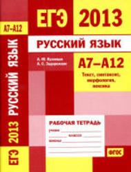 ЕГЭ 2013, Русский язык, Рабочая тетрадь, А7-А12, Кузнецов А.Ю., Задорожная А.С.
