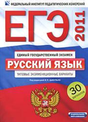 ЕГЭ 2011, Русский язык, Типовые экзаменационные варианты, 30 вариантов, Цыбулько И.П., 2010