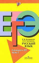 Русский язык, Готовимся к ЕГЭ, Часть C, Загоровская О.В., Григоренко О.В., 2009