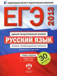 ЕГЭ 2013, Русский язык, Типовые экзаменационные варианты, 30 вариантов, Цыбулько И.П., 2012