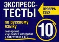 Экспресс-тесты по русскому языку, Повторение изученного материала и подготовка к ЕГЭ, 10 класс, Симакова Е.С., 2007