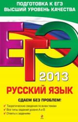ЕГЭ 2013, Русский язык, Сдаем без проблем, Бисеров А.Ю., Маслова И.Б., 2012