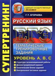 ЕГЭ 2013, Русский язык, Тематические тренировочные задания, Уровень А, В, С, Егораева Г.Т.