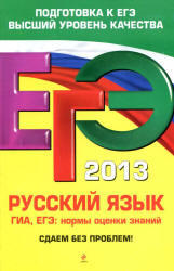 ЕГЭ 2013, Русский язык, Нормы оценки знаний, Бисеров А.Ю., 2012
