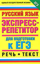 Русский язык, Экспресс-репетитор для подготовки к ЕГЭ, Речь, Текст, Шуваева А.В.