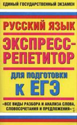 Русский язык, Экспресс-репетитор для подготовки к ЕГЭ, Все виды разбора и анализа слова, словосочетания и предложения, Корчагина Е.В., 2008