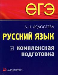 ЕГЭ, Русский язык, Комплексная подготовка, Федосеева Л.Н., 2010